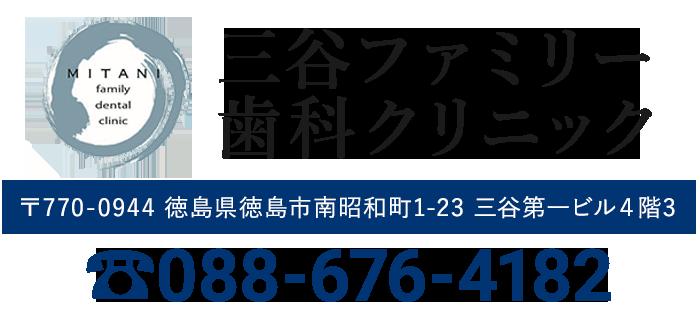 三谷ファミリー歯科クリニック 〒770-0944 徳島県徳島市南昭和町1-23 三谷第一ビル4階3