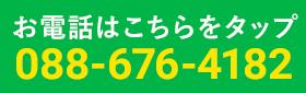 088-676-4182