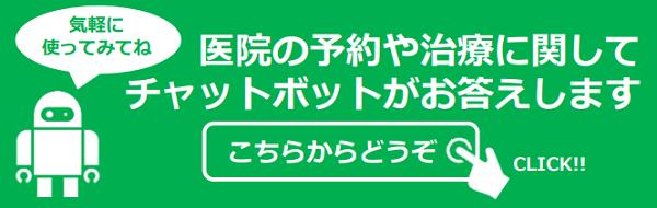 三谷ファミリー歯科クリニック公式LINE